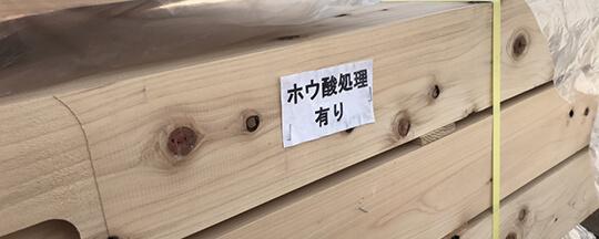 ホウ酸含有木材