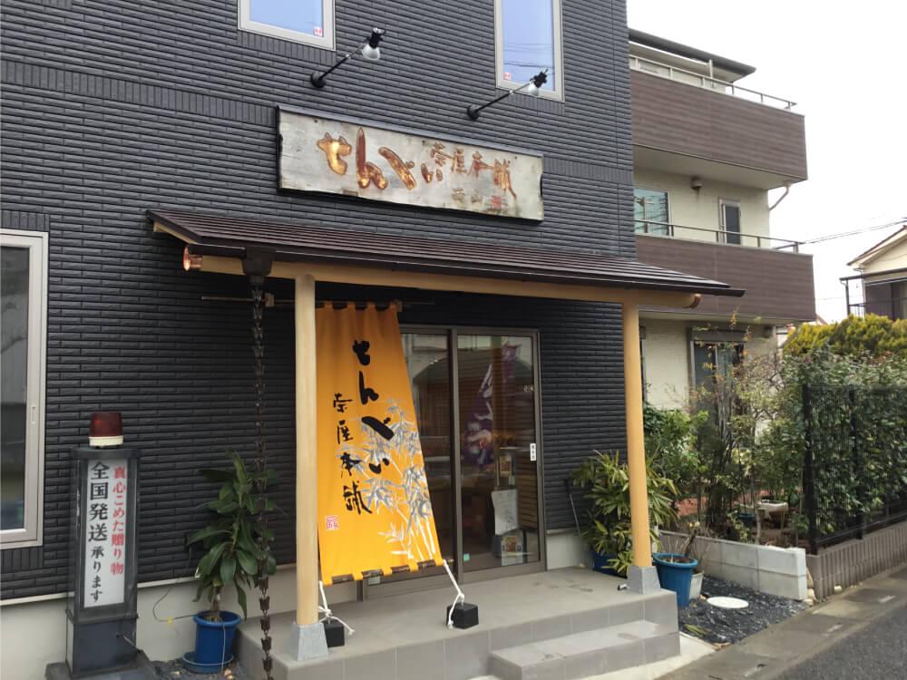 埼⽟県草加市 ⻄⼭煎餅様